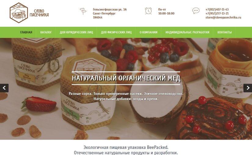 slovopasechnika.ru