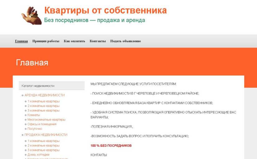 sobstvennikikvartir.ru