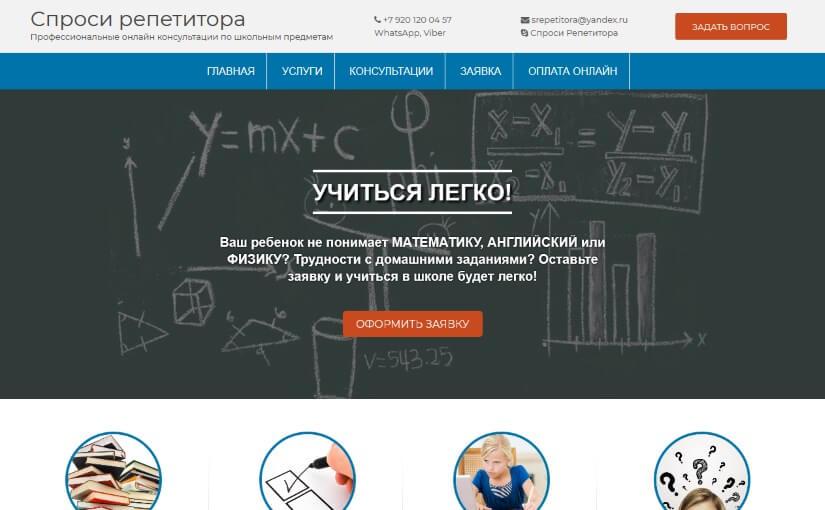 srepetitora.ru