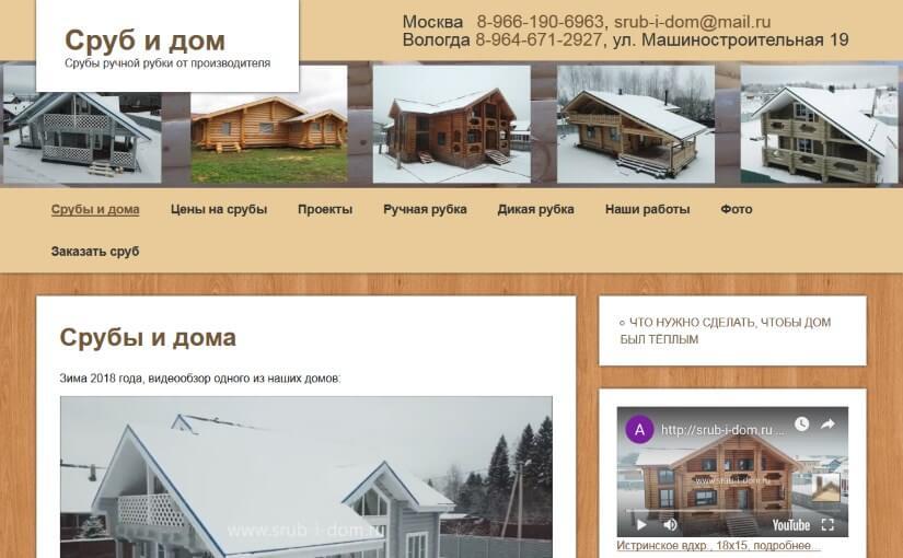 srub-i-dom.ru