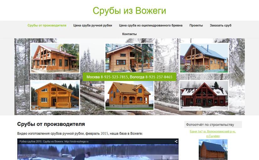 srub-vozhega.ru