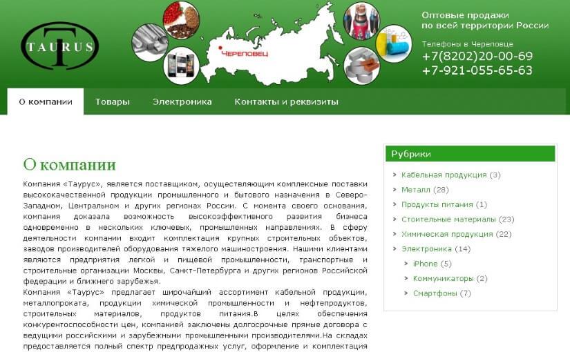 taurus-opt.ru