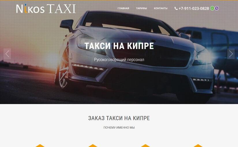 taxi-kipr.com