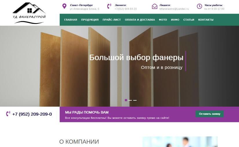 tdfanerastroi.ru