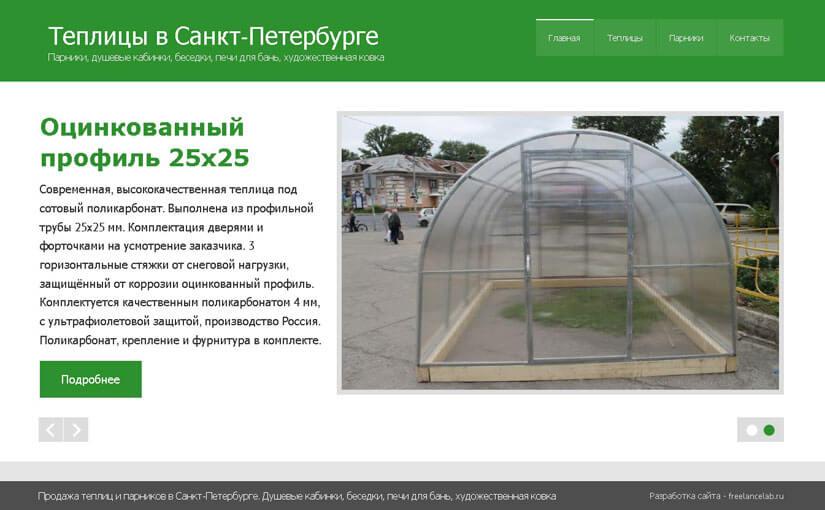 теплица78.рф