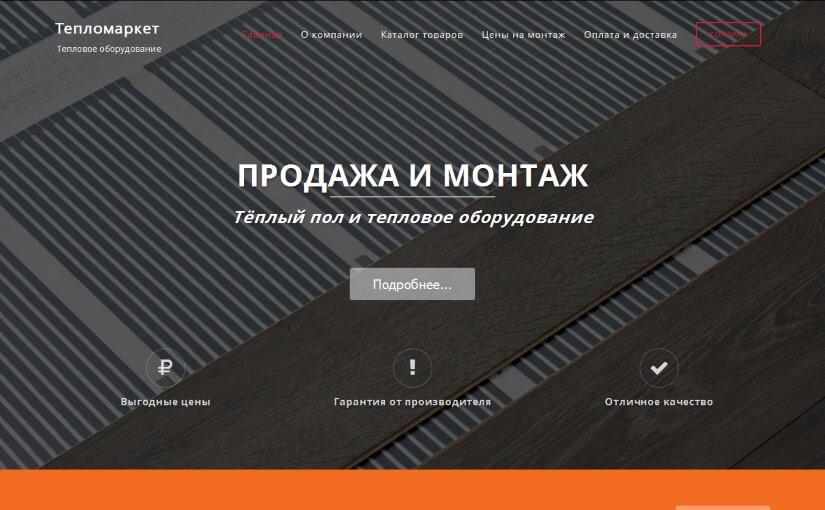 teplomarket-yar.ru