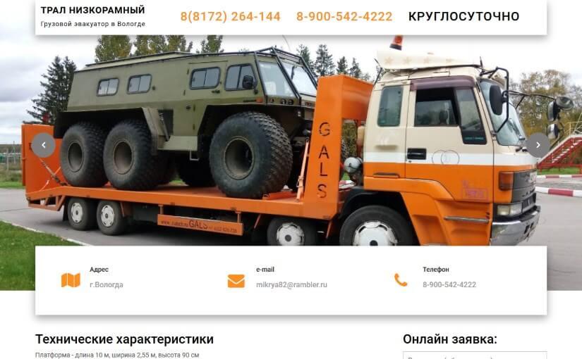 tral-evakuator.ru