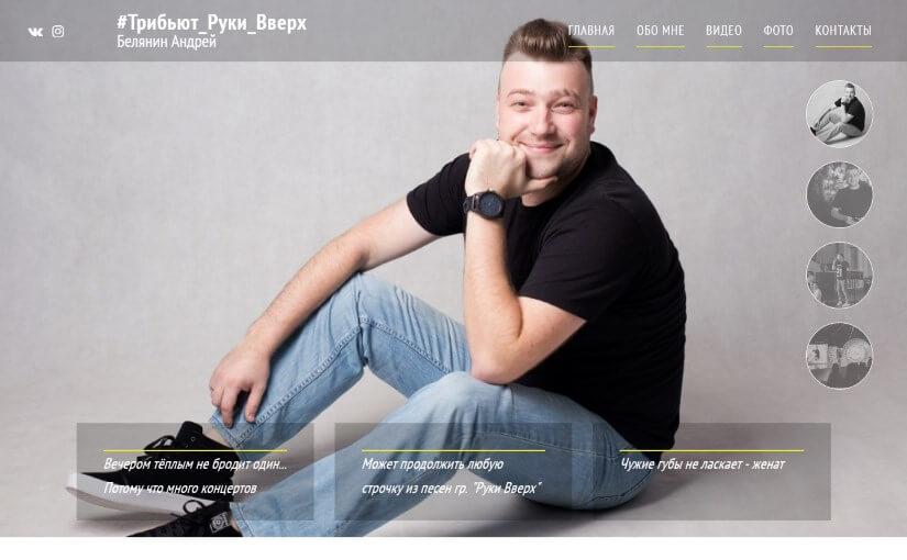 tribute-rukivverh.ru