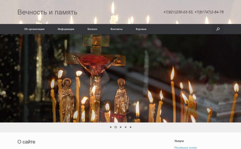 vechnost-i-pamyat.ru