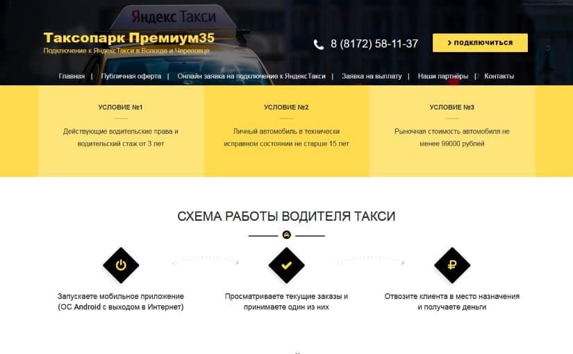 taxi-premium35.ru