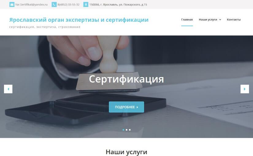 yar-sertifikat.ru