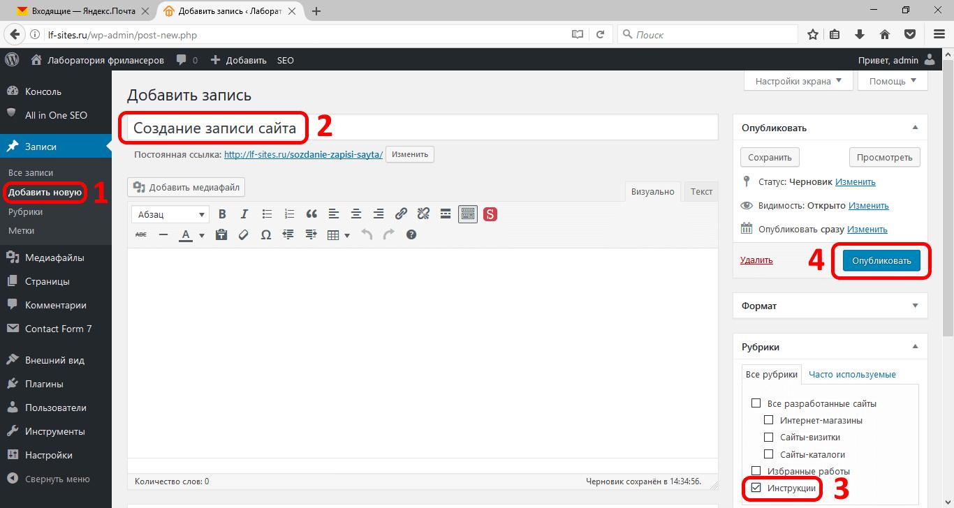 Создание записи сайта