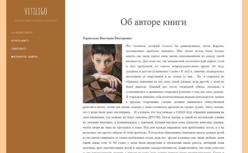 vitiligokniga.ru