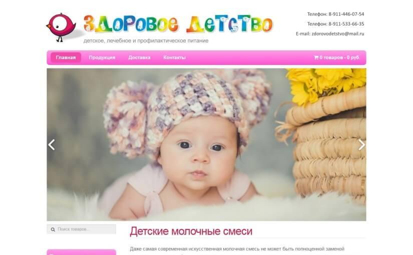 здороводетство.рф